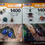 虫とり初心者へ!捕まえた虫をその場で調べるための超おすすめ図鑑「日本の昆虫1400」!