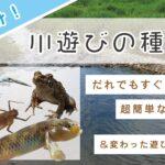 【親子向け】川遊びの種類一覧!定番から一風変わった遊び方まで様々なアクティビティを大紹介!