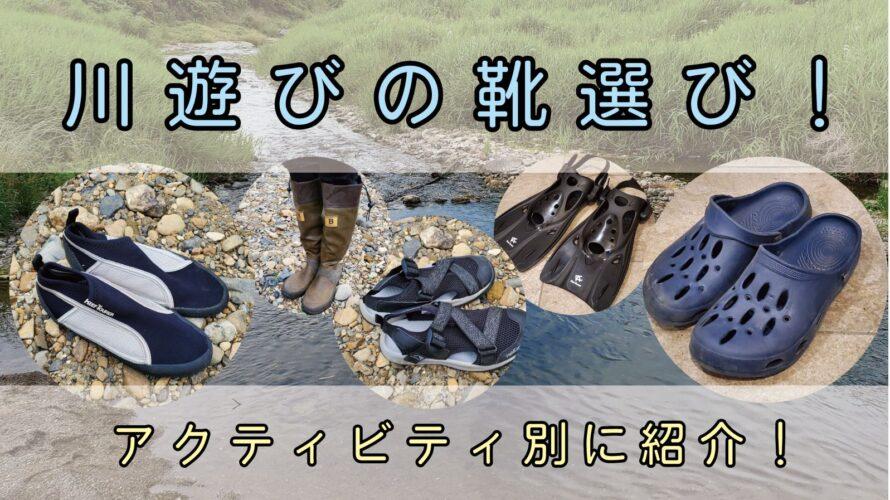 川遊びにオススメの靴!サンダル?長靴?アクティビティ別にご紹介!
