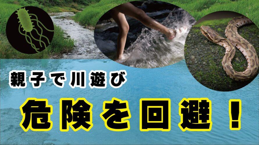 川遊びの注意点!リスクを知って親子で安全に楽しもう!